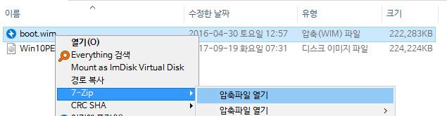 ISO로 된 PE 수정하기 - 유틸들 업데이트 - 7-zip으로 바로 수정 가능한 wim 파일이 있고, 수정 안 되는 파일들이 있습니다 2019-10-20_033221.jpg