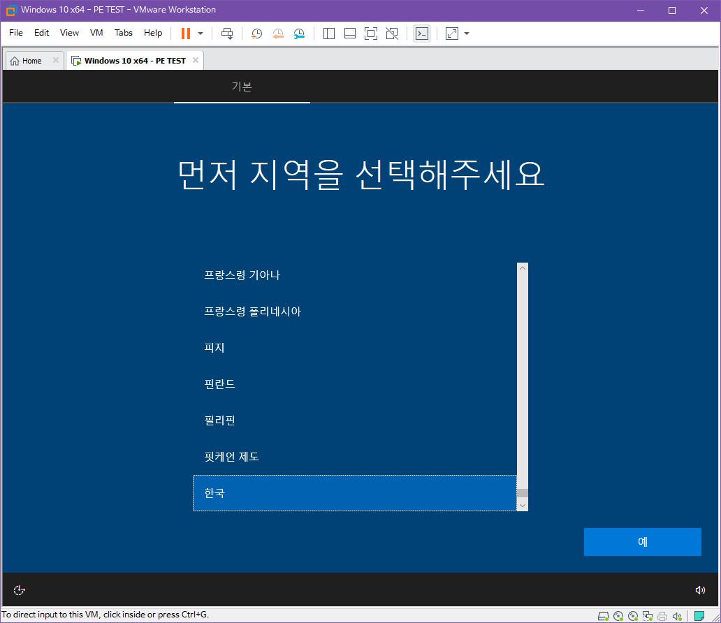 ISO로 된 PE 수정하기 - 유틸들 업데이트 - RSImageX가 편합니다 - 교체한 WinNTSetup 으로 윈도 설치 테스트 - OK 여기까지 2019-10-20_120509.jpg