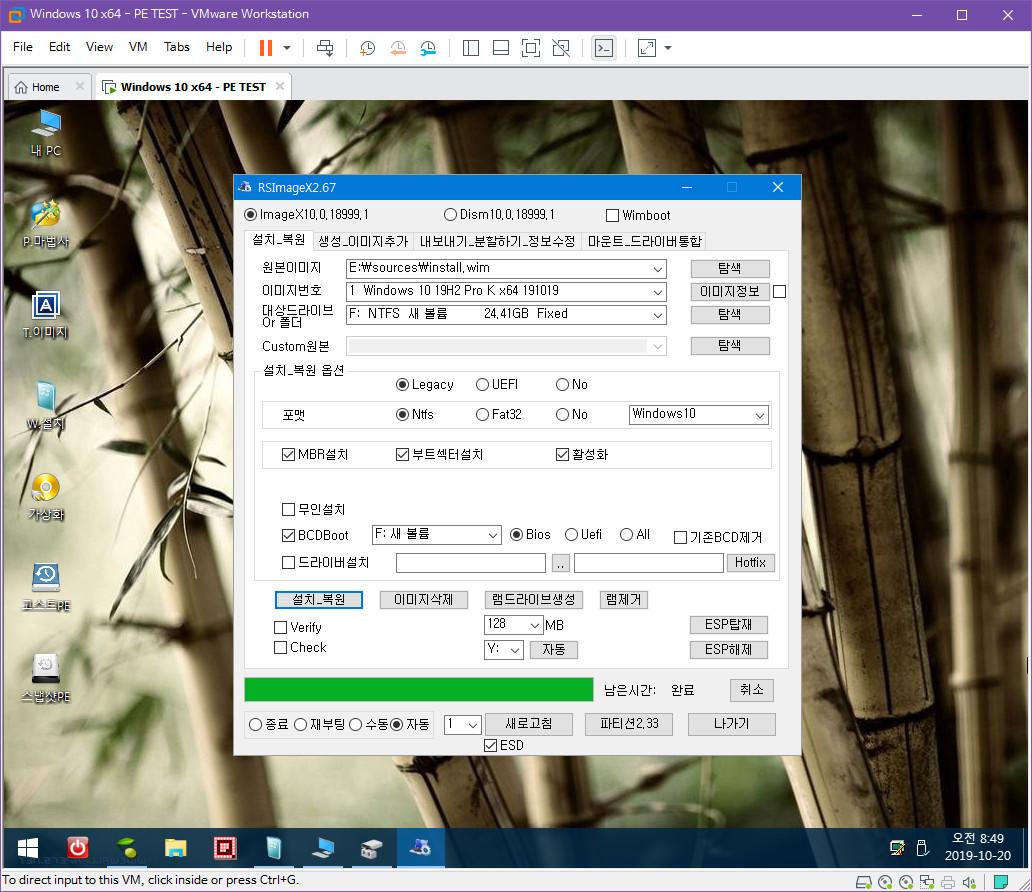 ISO로 된 PE 수정하기 - 유틸들 업데이트 - RSImageX가 편합니다 - 교체한 RSImageX로 윈도 설치 테스트 2019-10-20_113702.jpg