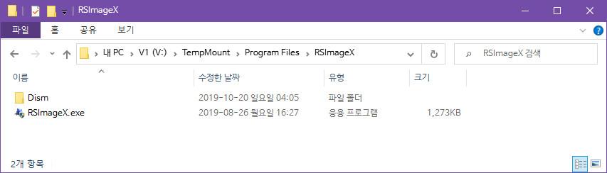 ISO로 된 PE 수정하기 - 유틸들 업데이트 - RSImageX가 편합니다 2019-10-20_040712.jpg