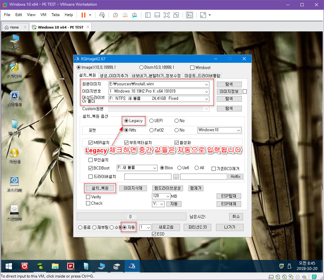 ISO로 된 PE 수정하기 - 유틸들 업데이트 - RSImageX가 편합니다 - 교체한 RSImageX로 윈도 설치 테스트 2019-10-20_113313.jpg