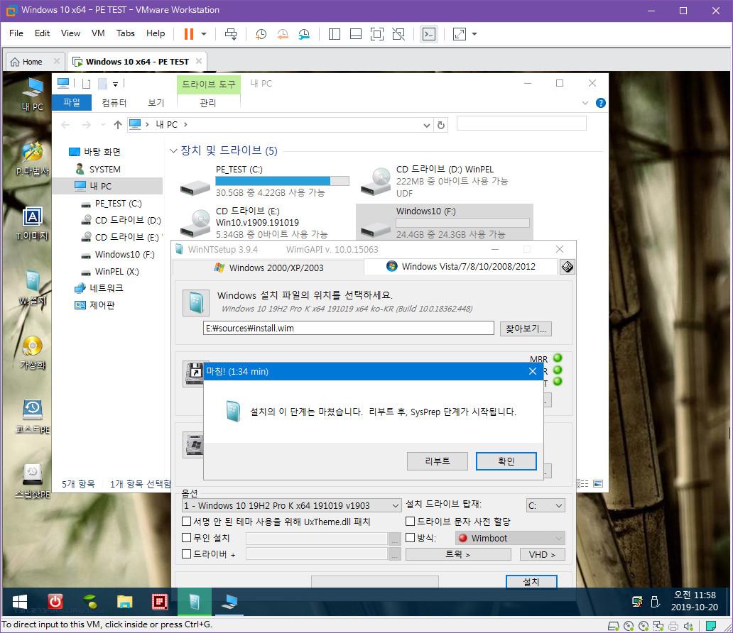 ISO로 된 PE 수정하기 - 유틸들 업데이트 - RSImageX가 편합니다 - 교체한 WinNTSetup 으로 윈도 설치 테스트 2019-10-20_115819.jpg