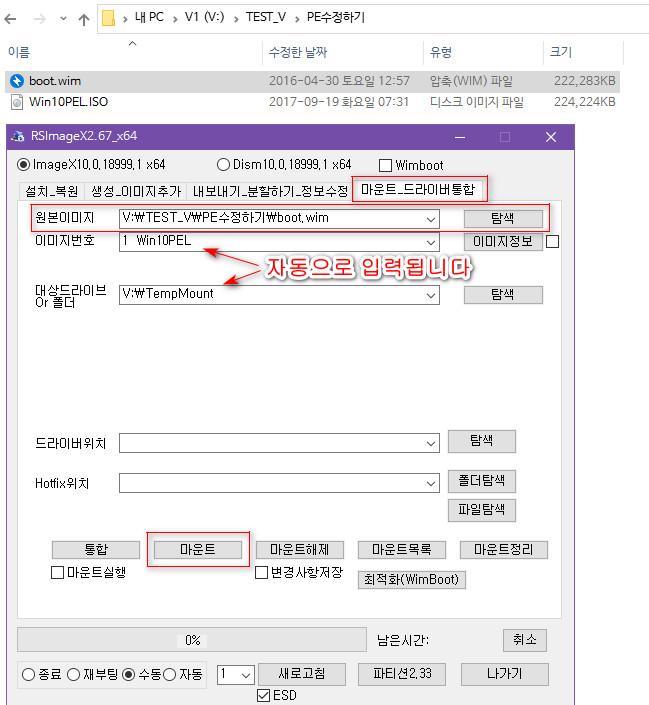 ISO로 된 PE 수정하기 - 유틸들 업데이트 - RSImageX가 편합니다 2019-10-20_033437.jpg