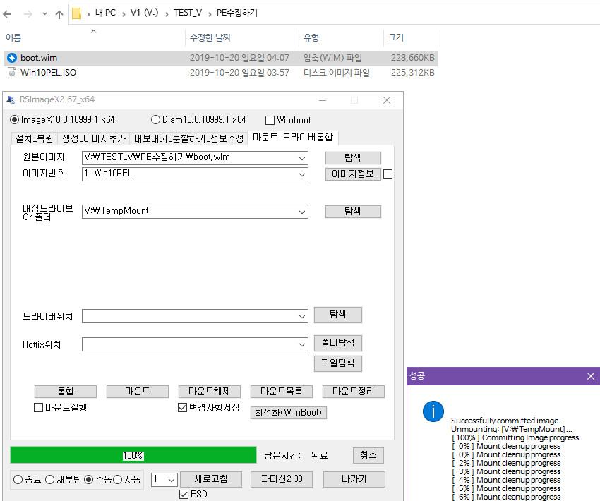 ISO로 된 PE 수정하기 - 유틸들 업데이트 - RSImageX가 편합니다 2019-10-20_040800.jpg