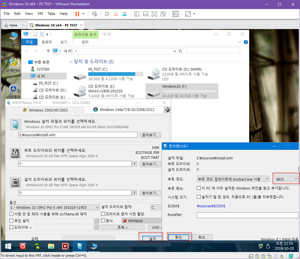 ISO로 된 PE 수정하기 - 유틸들 업데이트 - RSImageX가 편합니다 - 교체한 WinNTSetup 으로 윈도 설치 테스트 2019-10-20_115552.jpg