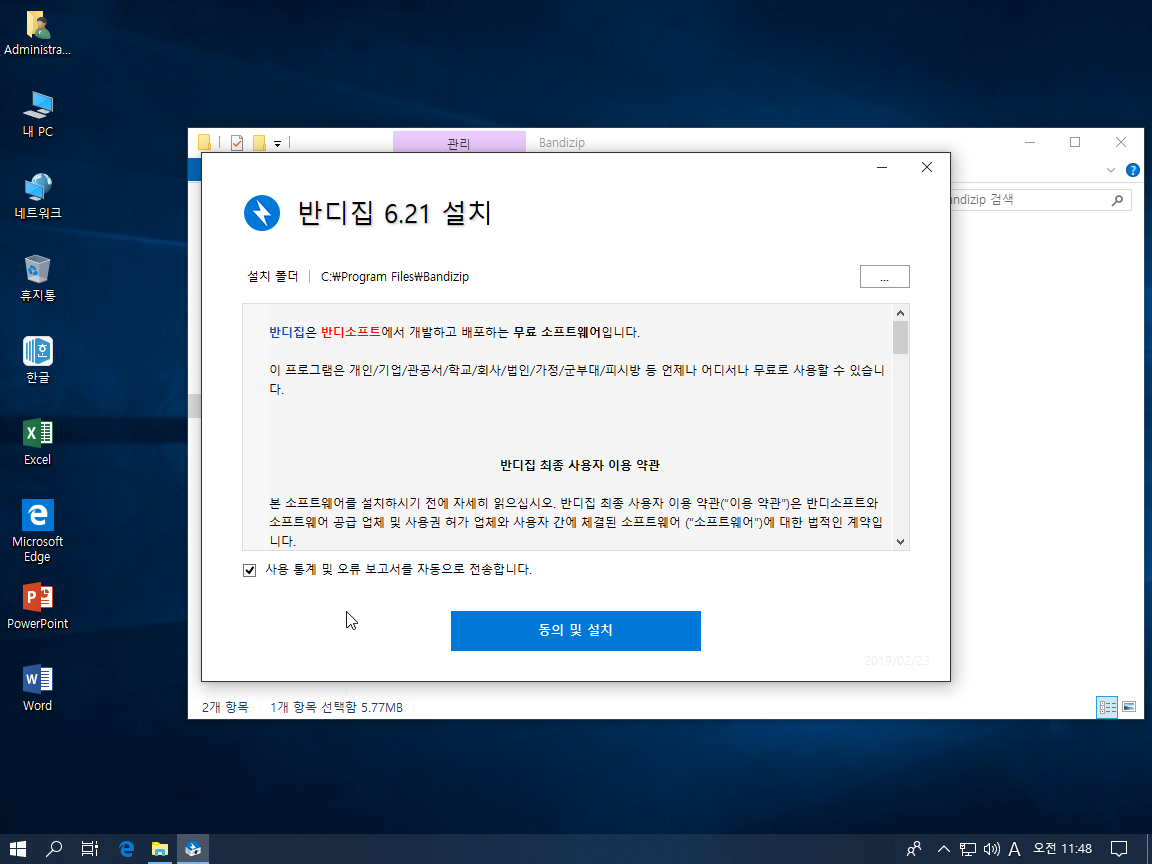 Test 전용-2019-03-20-11-48-52.png