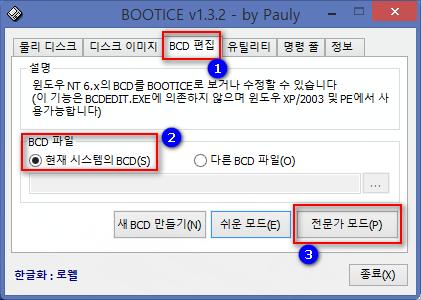 bootice1.jpg