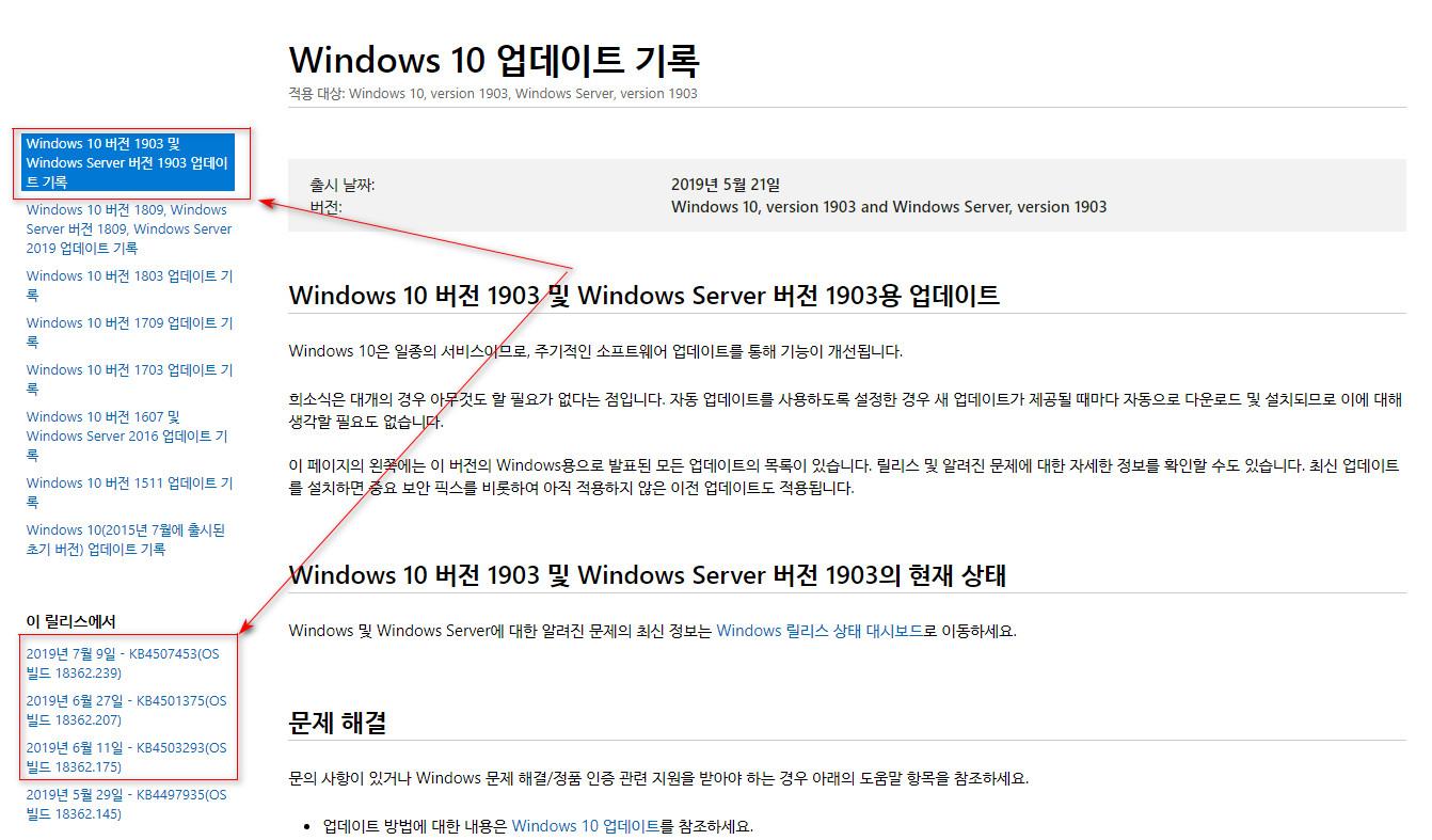 ms 홈페이지에서 MCT.exe로 iso 다운로드 하지 않고도 대략 어떤 파일인지 알 수 있습니다 - 시간 절약 - ms 홈페이지에서 빌드 확인 2019-07-14_161033.jpg