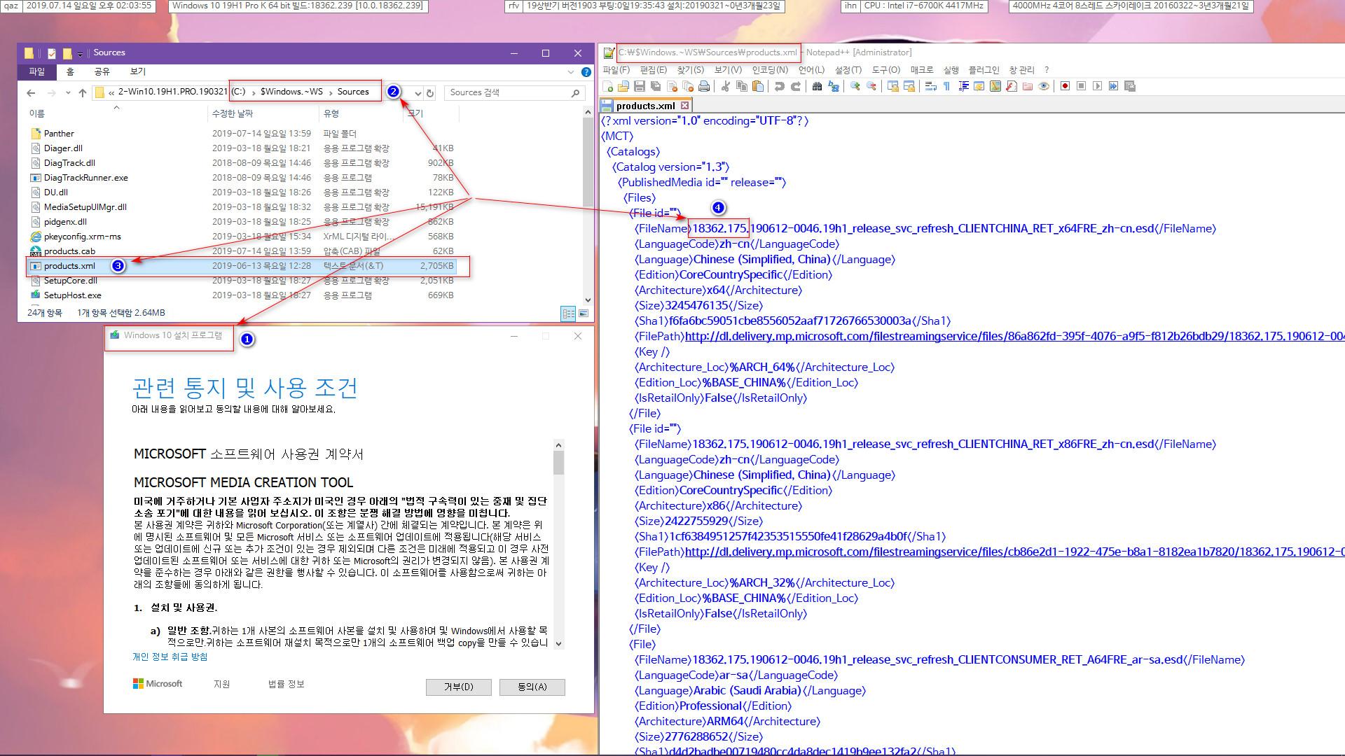 ms 홈페이지에서 MCT.exe로 iso 다운로드 하지 않고도 대략 어떤 파일인지 알 수 있습니다 - 시간 절약 2019-07-14_140355.jpg