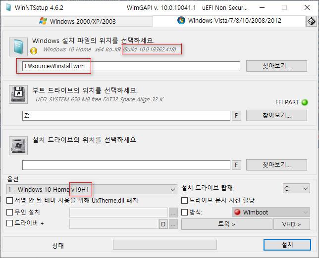 Windows iso의 정확한 빌드 번호는 install.wim을 탑재해야 확인이 가능합니다 - 버전 1909 - WinNTSetup.exe도 마찬가지로 빌드와 버전이 낮게 표시됩니다 2021-05-11_141024.jpg