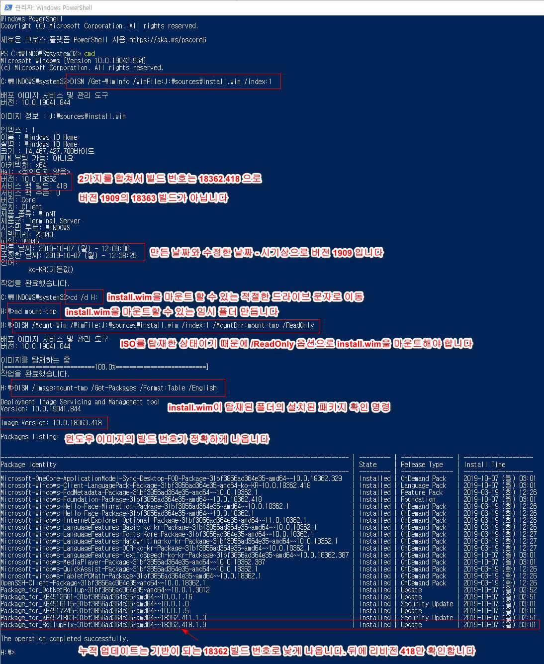 Windows iso의 정확한 빌드 번호는 install.wim을 탑재해야 확인이 가능합니다 - 버전 1909 - 2021-05-11_131858.jpg