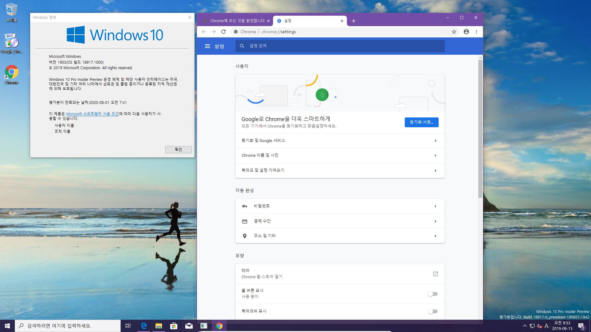 크롬 언어를 한국어로 설정하고, 한국어를 1순위로 설정하기 2019-06-15_095309.png