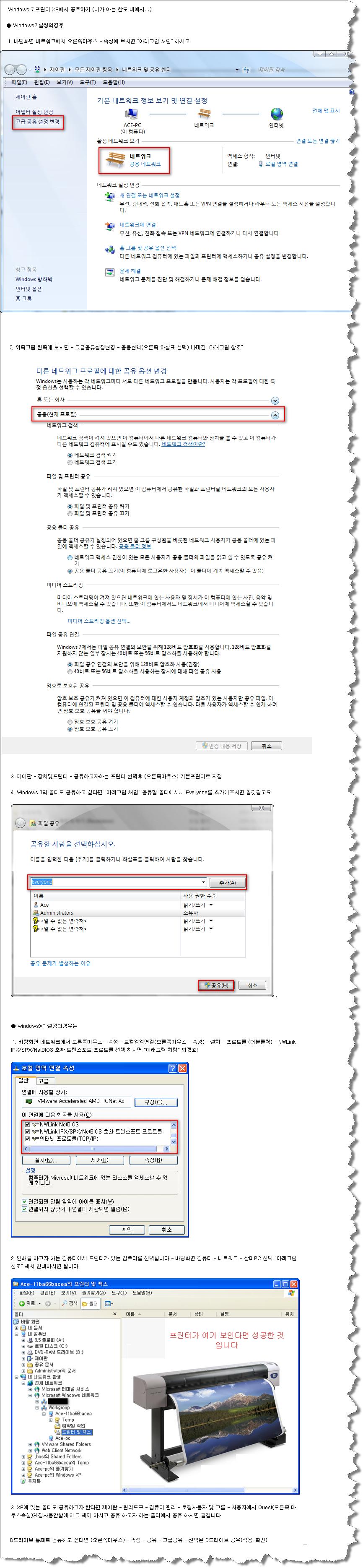 Win7 과 XP 프린터와 파일 서로 공유하기.jpg