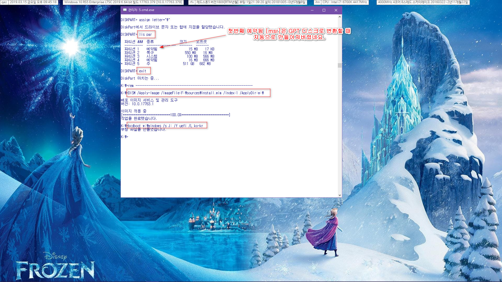 윈도 내장 명령어 diskpart.exe 와 dism.exe 와 bcdboot.exe 으로 UEFI 용 파티션들 만들고 윈도 설치하기 예시 2019-03-15_214518.jpg