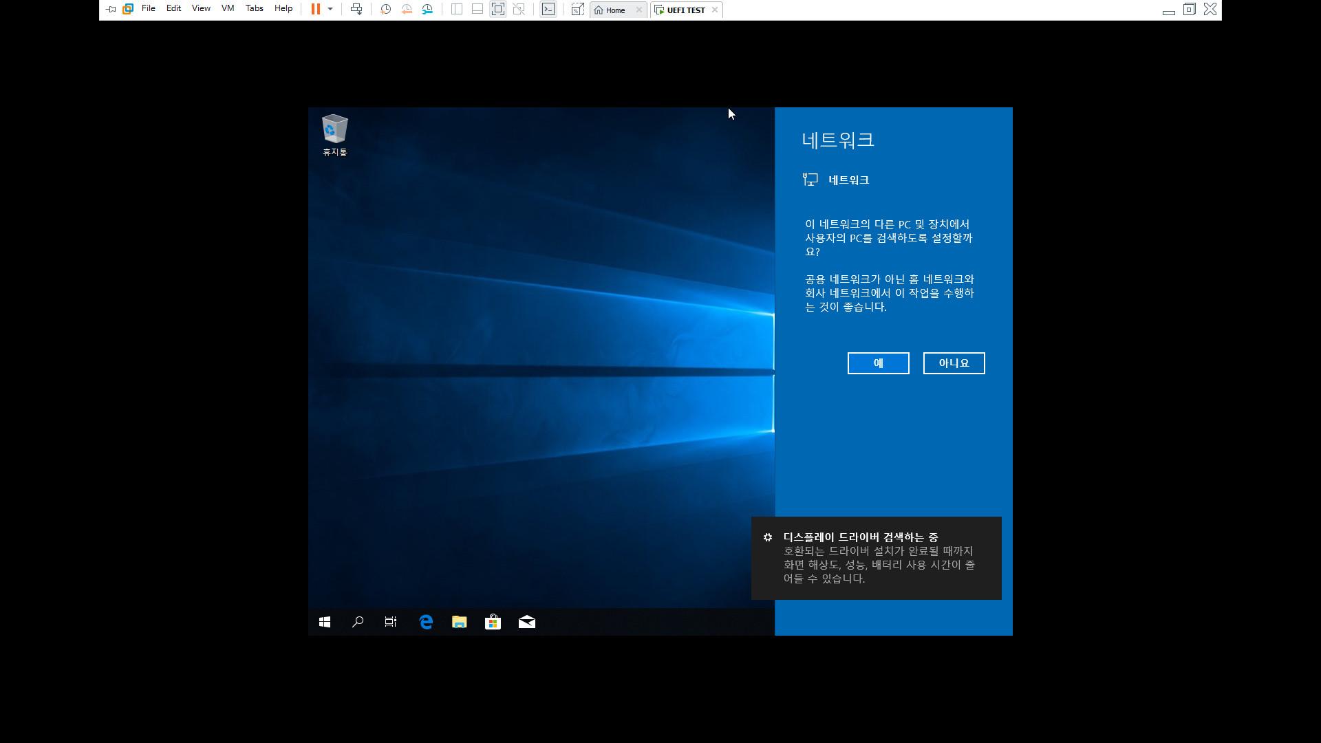 bootice.exe 으로 UEFI용 파티션 만들고 WinNTSetup.exe 으로 윈도 설치하기 예시 2019-03-15_224651.jpg
