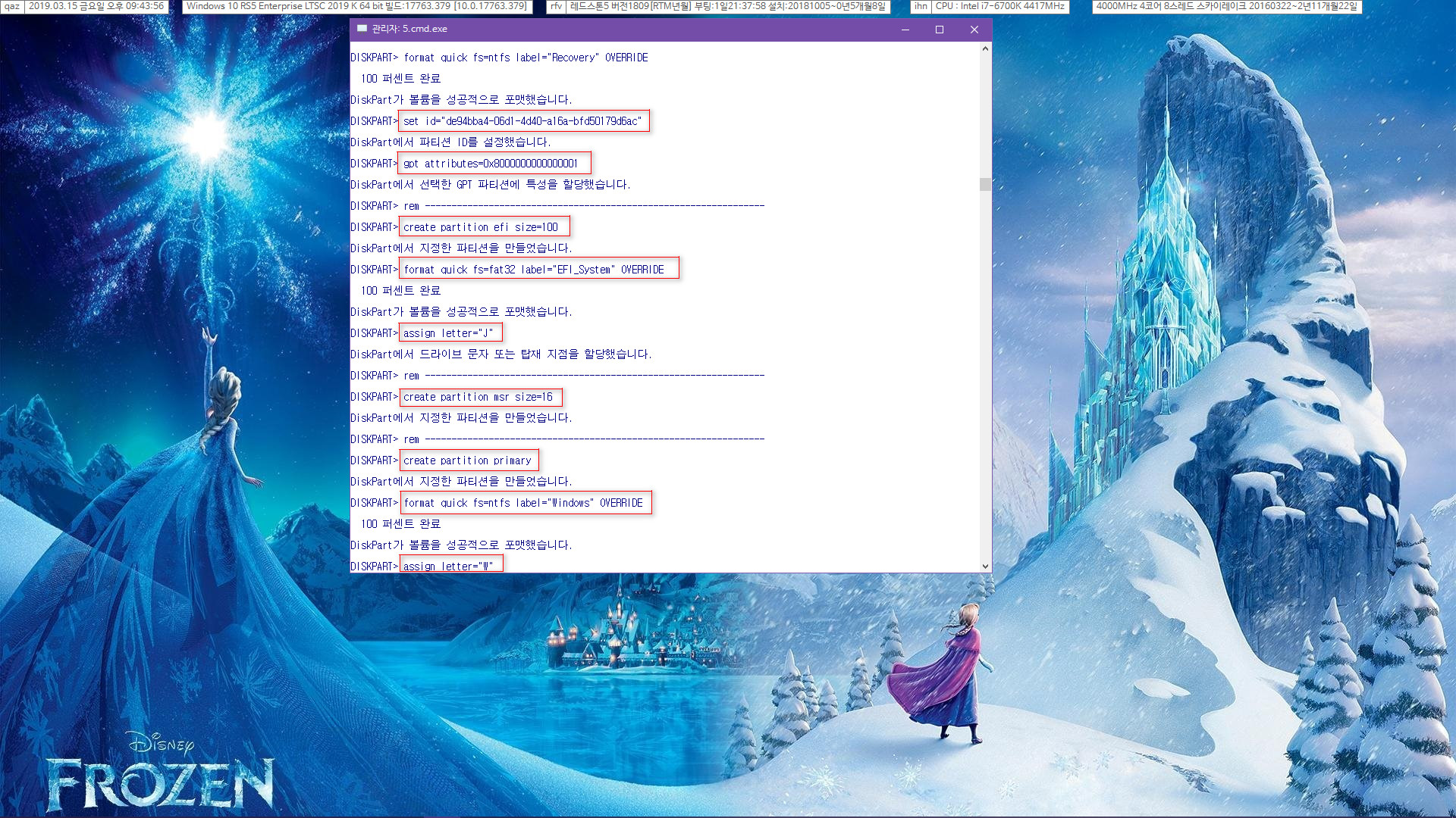 윈도 내장 명령어 diskpart.exe 와 dism.exe 와 bcdboot.exe 으로 UEFI 용 파티션들 만들고 윈도 설치하기 예시 2019-03-15_214356.jpg