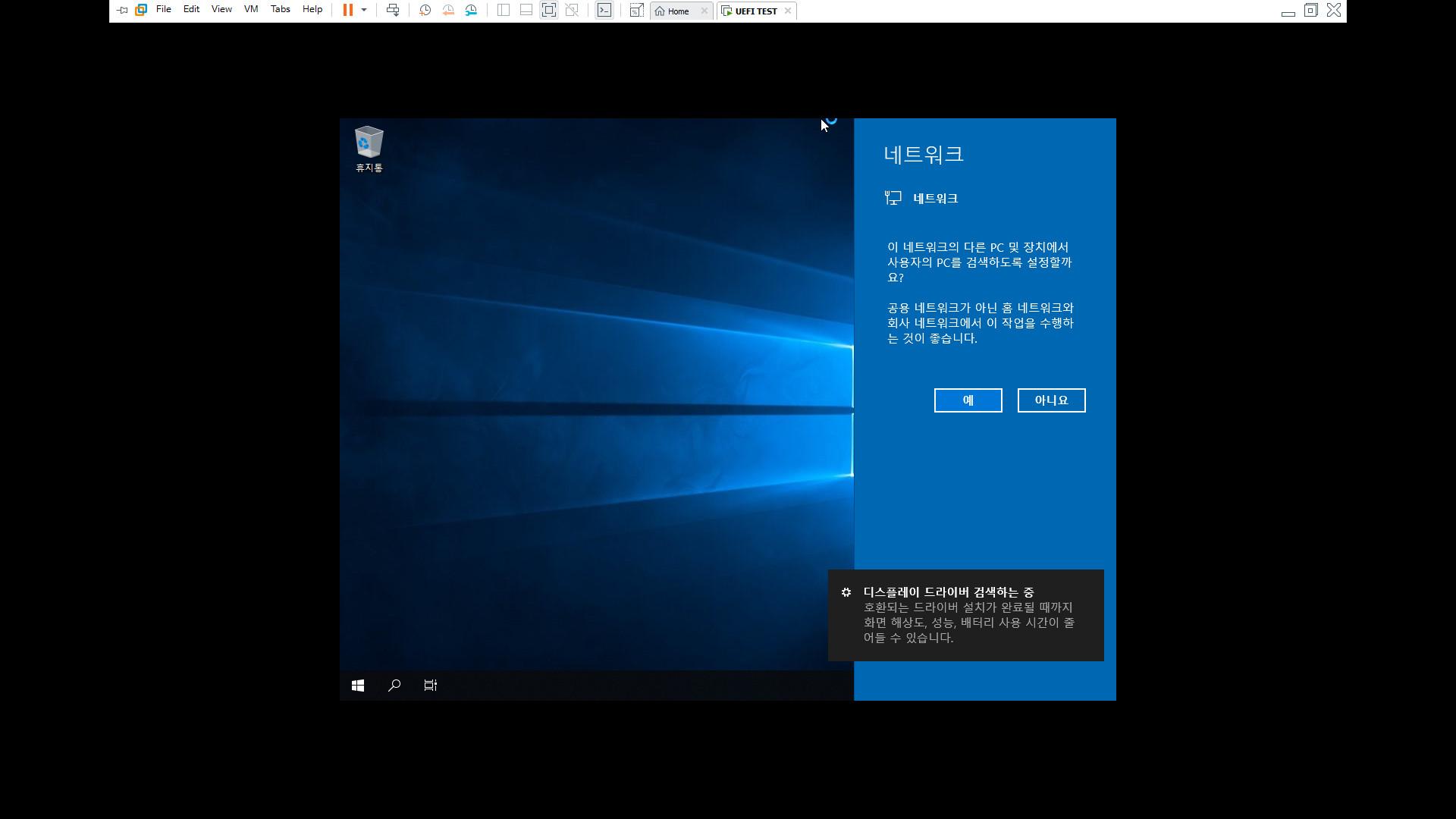 윈도 내장 명령어 diskpart.exe 와 dism.exe 와 bcdboot.exe 으로 UEFI 용 파티션들 만들고 윈도 설치하기 예시 2019-03-15_222528.jpg