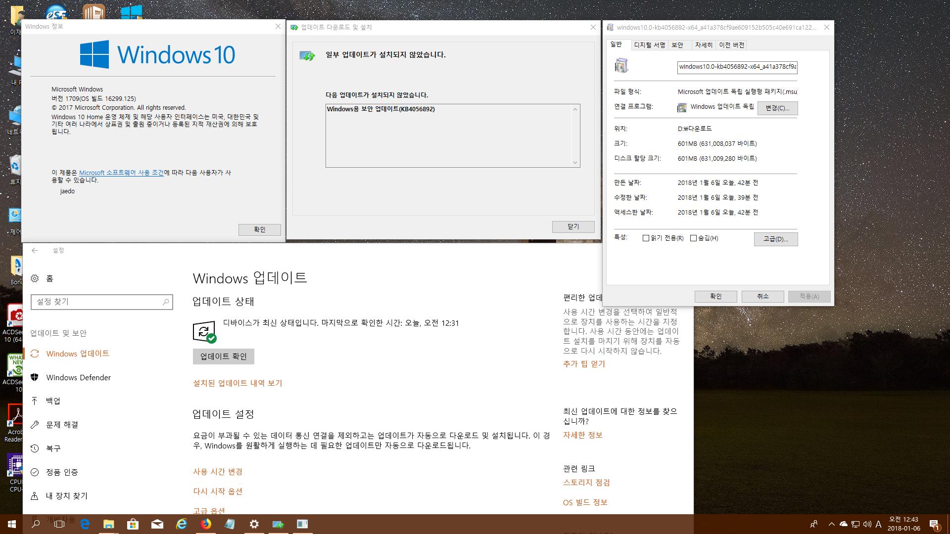 윈도우 포럼 - 질문과 답변 - kb4056892 보안 업데이트 수동 설치 실패