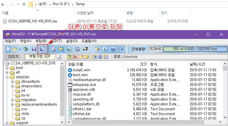 통합본에서 필요한 이미지 추출하는 방법 - RSImageX와 울트라 iso 사용 2019-07-11_175152.jpg