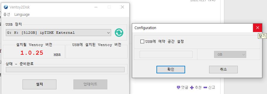 Ventoy 예약공간설정.png