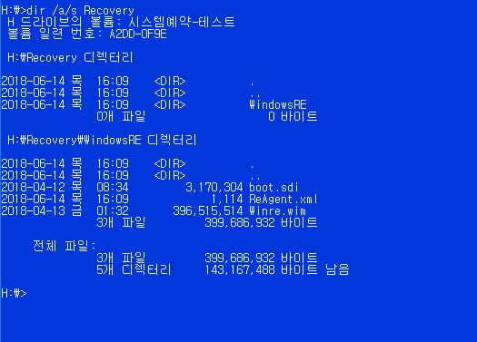 윈도10 시스템 예약 파티션 500MB로 큰 이유는 winre.wim 복구모드 파일이 있기 때문입니다 - 수동으로 NTFS 포맷으로 550MB 만들고 파티션 활성만 하면 자동으로 winre.wim 파일이 만들어지네요 [윈도 설치하는 과정에서] 2018-06-14_161836.png