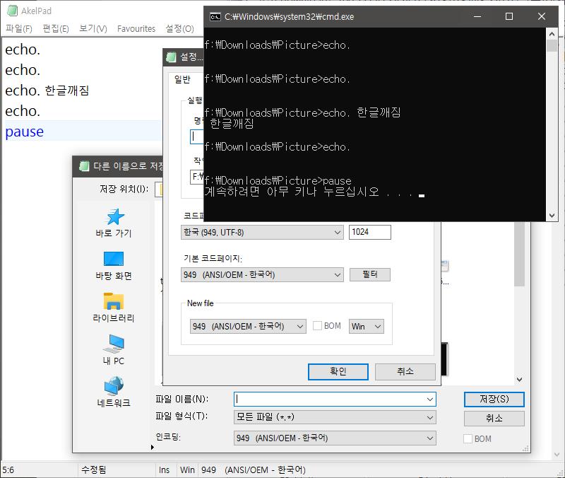 한글깨짐 949 (ANSI OEM 한국어).png