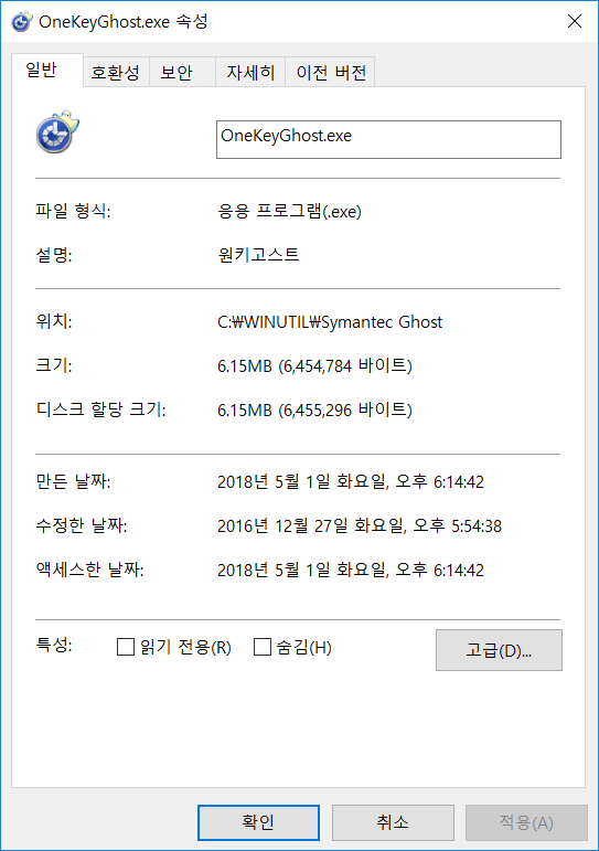 Onekey Recovery download windows 8