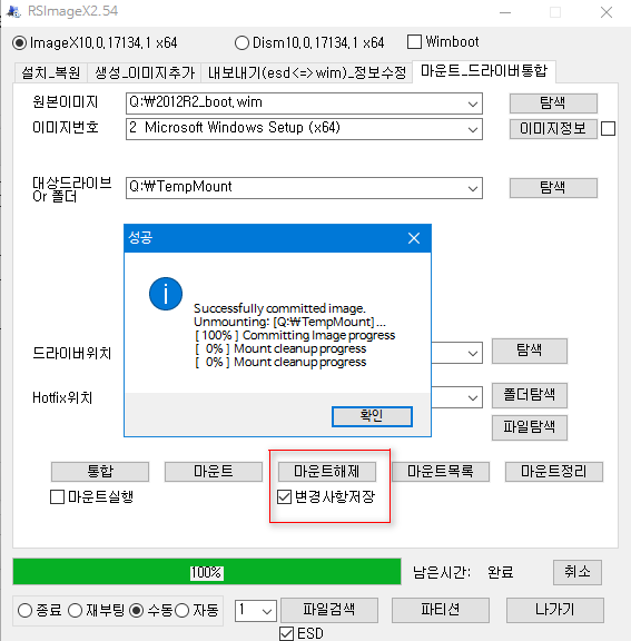 wim 수정하기 - RSImageX - 변경사항 저장 2018-07-14_174655.png