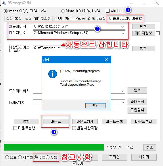 wim 수정하기 - RSImageX 2018-07-14_174331.png
