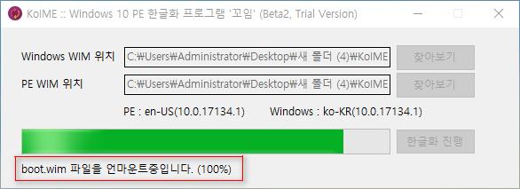 한글화 진행완료과정.png