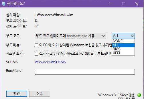 WinNTSetup.exe 에서 ALL이 기본값입니다. MBR 디스크에 bios 부팅만 아니라 UEFI 부팅파일까지 만들어서 문제가 생기는 경우가 있습니다. MBR 디스크는 BIOS, GPT 디스크는 UEFI만 선택하여야 문제가 없습니다 2019-10-08_125231.jpg