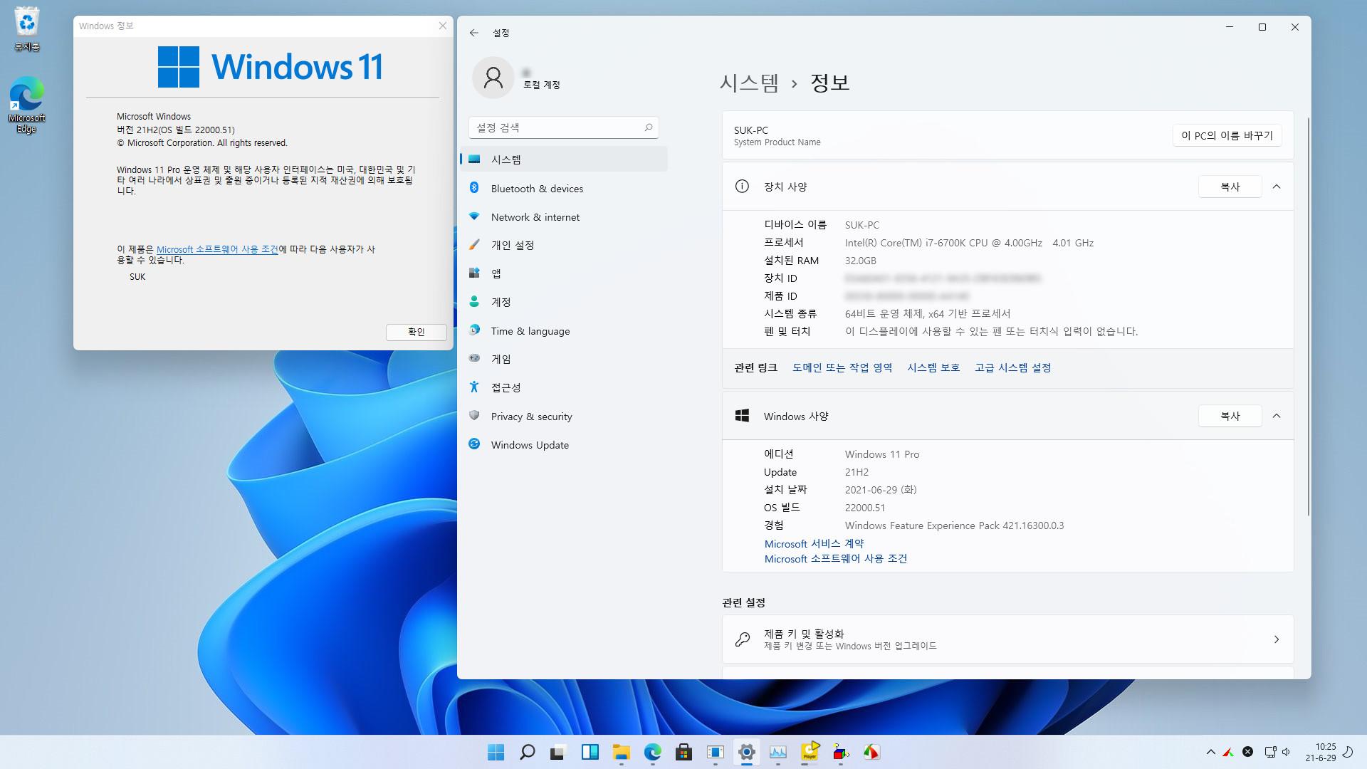 최초 공개된 Windows 11 (OS 빌드 22000.51) 한글판 설치 테스트 - 실컴에 설치 2021-06-29_102545.jpg