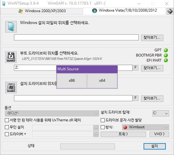 WinNTSetup 3.94 버전은 겸용 뼈대 iso 선택하면 x64와 x86 선택부터 나옵니다 2019-10-08_150713.jpg