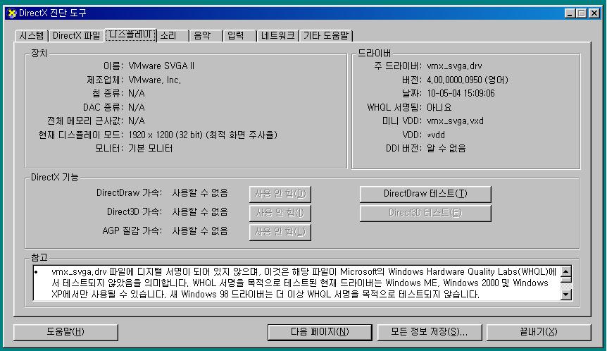 질문과 답변 - vmware로 윈도우98 구동시 3D 가속 기능을 사용할