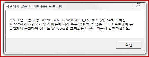 윈도우 포럼 - 질문과 답변 - Twunk_16.exe 지원되지 않는 팝업