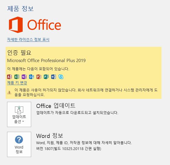 ms office 2019 인증 키