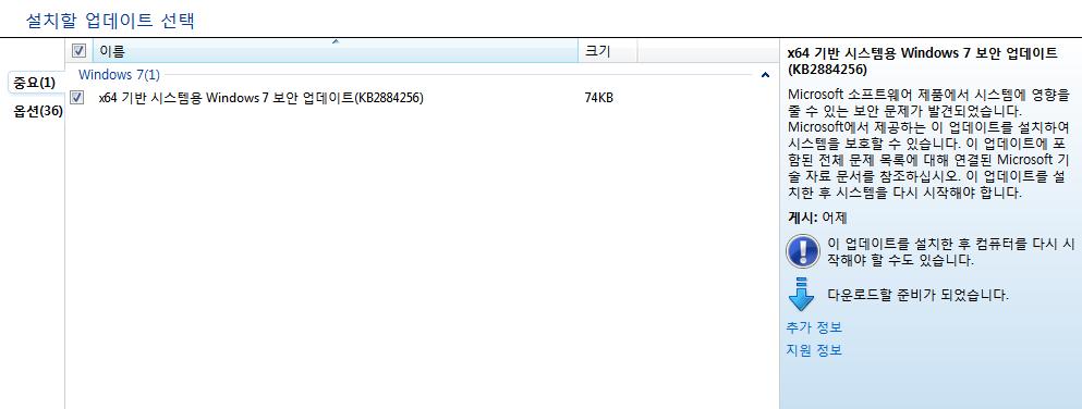 소프트웨어 업데이트 실패