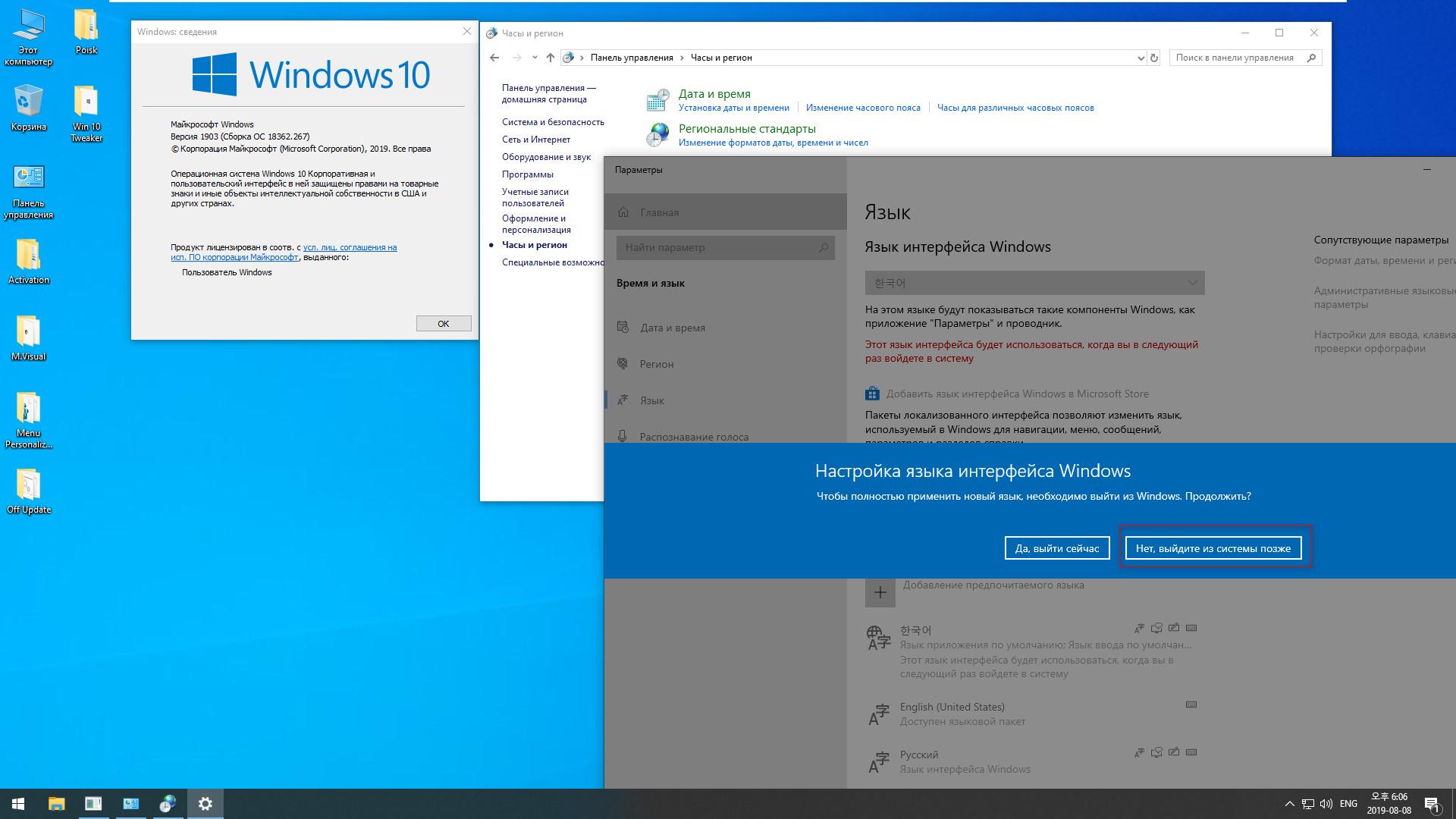 Windows 10 Enterprise x64 lite 1903 build 18362.267 by Zosma.iso - 러시아어 한글화 시도 - 그래서 그냥 원본대로 설치 후에 한글화 시도 2019-08-09_000619.jpg