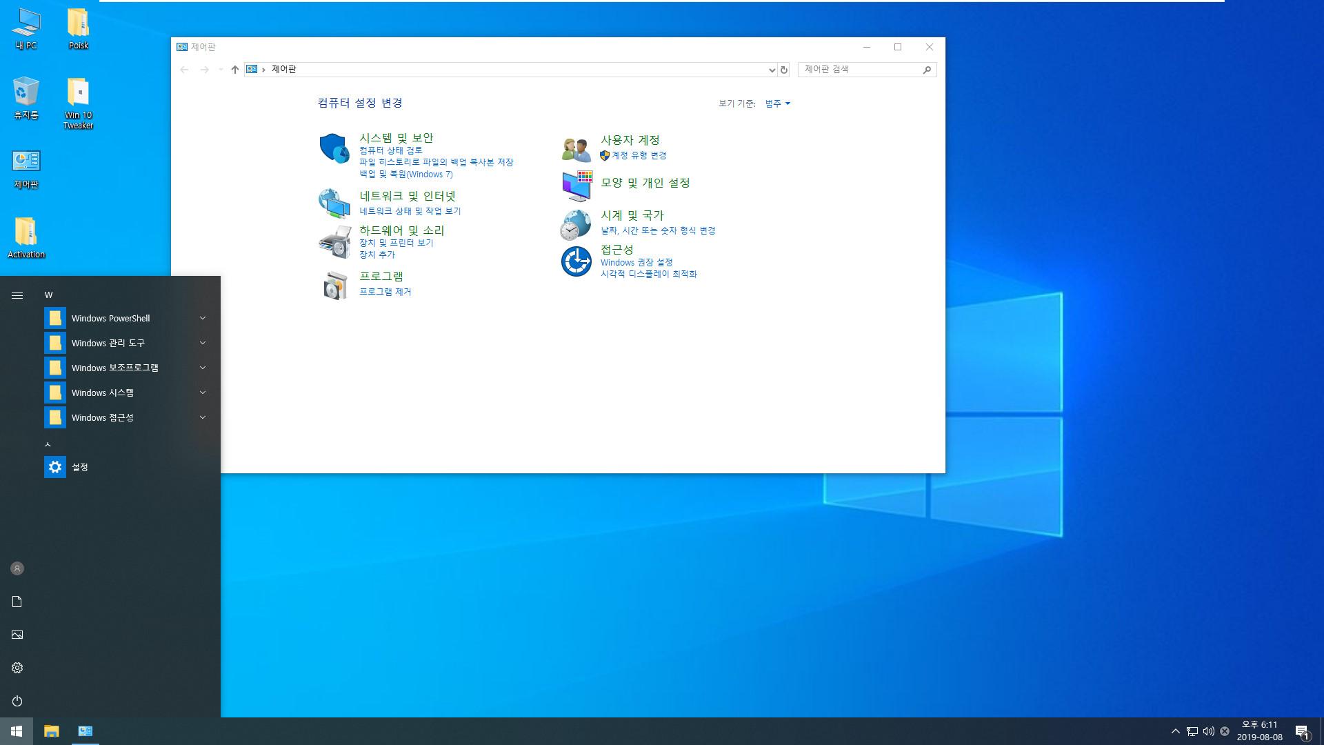 Windows 10 Enterprise x64 lite 1903 build 18362.267 by Zosma.iso - 러시아어 한글화 시도 - 그래서 그냥 원본대로 설치 후에 한글화 시도 2019-08-09_001136.jpg