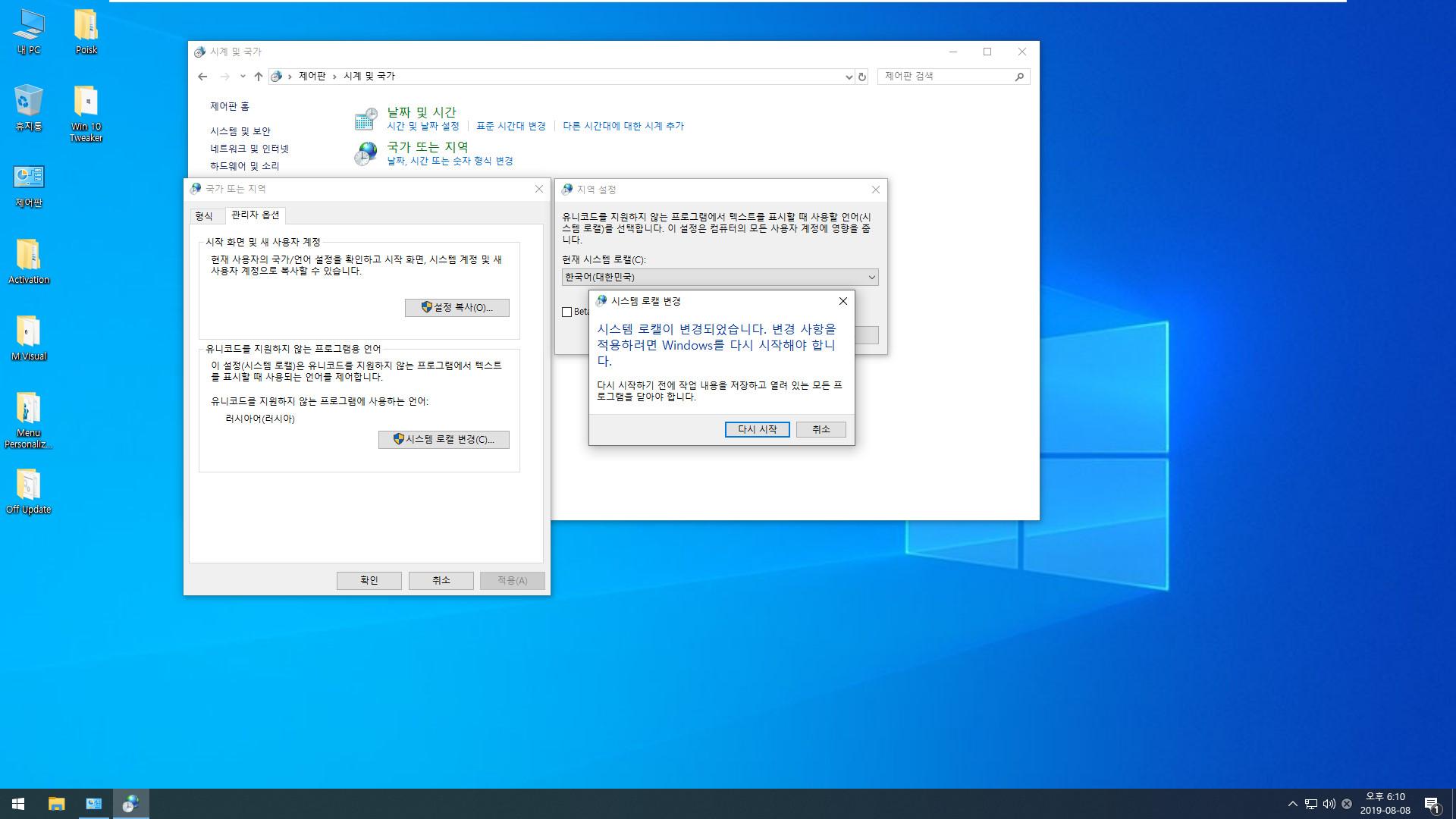 Windows 10 Enterprise x64 lite 1903 build 18362.267 by Zosma.iso - 러시아어 한글화 시도 - 그래서 그냥 원본대로 설치 후에 한글화 시도 2019-08-09_001047.jpg