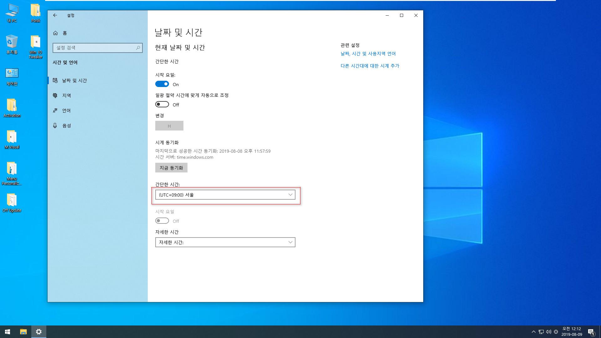 Windows 10 Enterprise x64 lite 1903 build 18362.267 by Zosma.iso - 러시아어 한글화 시도 - 그래서 그냥 원본대로 설치 후에 한글화 시도 2019-08-09_001232.jpg