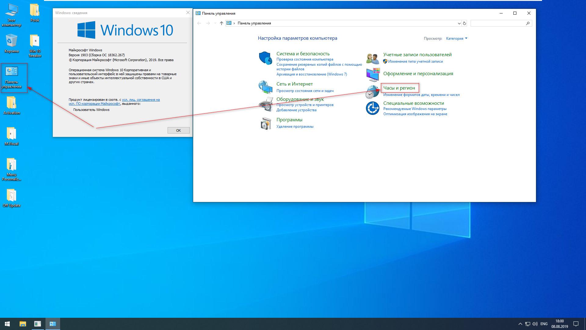 Windows 10 Enterprise x64 lite 1903 build 18362.267 by Zosma.iso - 러시아어 한글화 시도 - 그래서 그냥 원본대로 설치 후에 한글화 시도 2019-08-09_000054.jpg