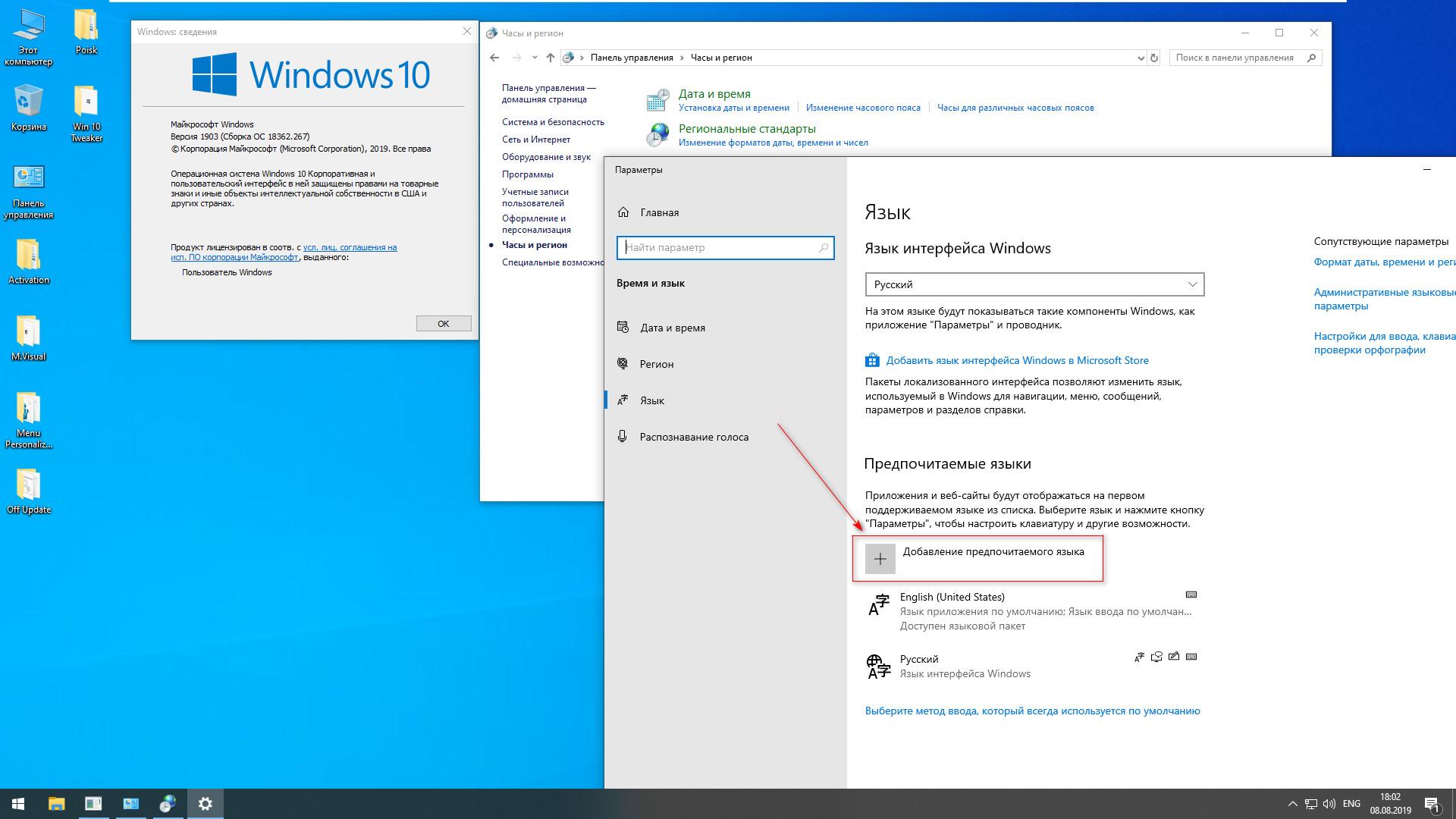 Windows 10 Enterprise x64 lite 1903 build 18362.267 by Zosma.iso - 러시아어 한글화 시도 - 그래서 그냥 원본대로 설치 후에 한글화 시도 2019-08-09_000253.jpg