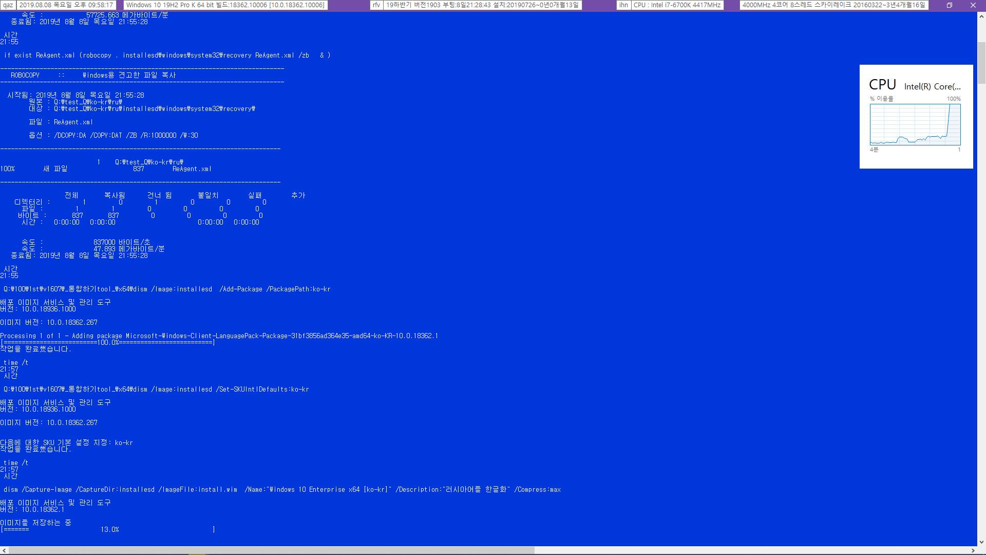 Windows 10 Enterprise x64 lite 1903 build 18362.267 by Zosma.iso - 러시아어 한글화 시도 - iso 뼈대만 한글판 iso로 교체하니까 설치 거부되네요-그래서 install.esd 윈도까지 한글화 시도 2019-08-08_215817.jpg