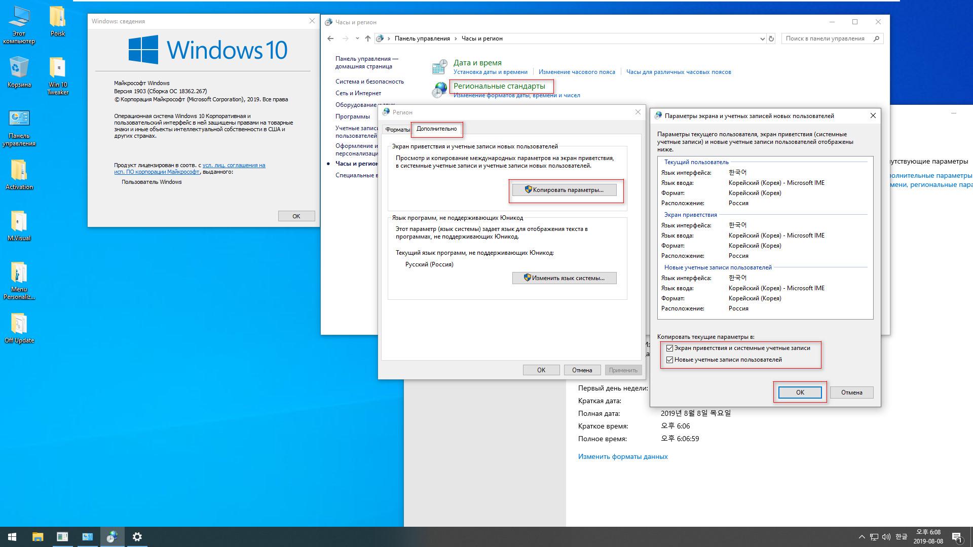 Windows 10 Enterprise x64 lite 1903 build 18362.267 by Zosma.iso - 러시아어 한글화 시도 - 그래서 그냥 원본대로 설치 후에 한글화 시도 2019-08-09_000805.jpg