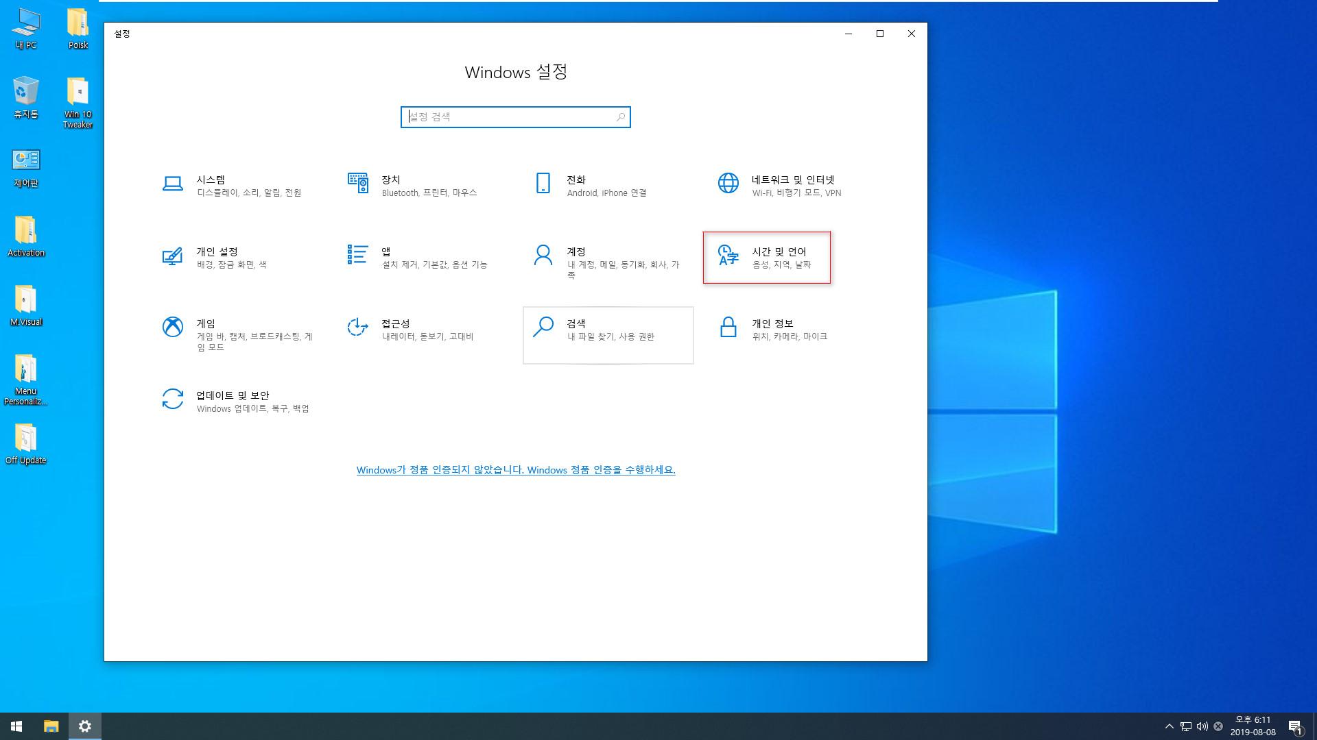 Windows 10 Enterprise x64 lite 1903 build 18362.267 by Zosma.iso - 러시아어 한글화 시도 - 그래서 그냥 원본대로 설치 후에 한글화 시도 2019-08-09_001159.jpg