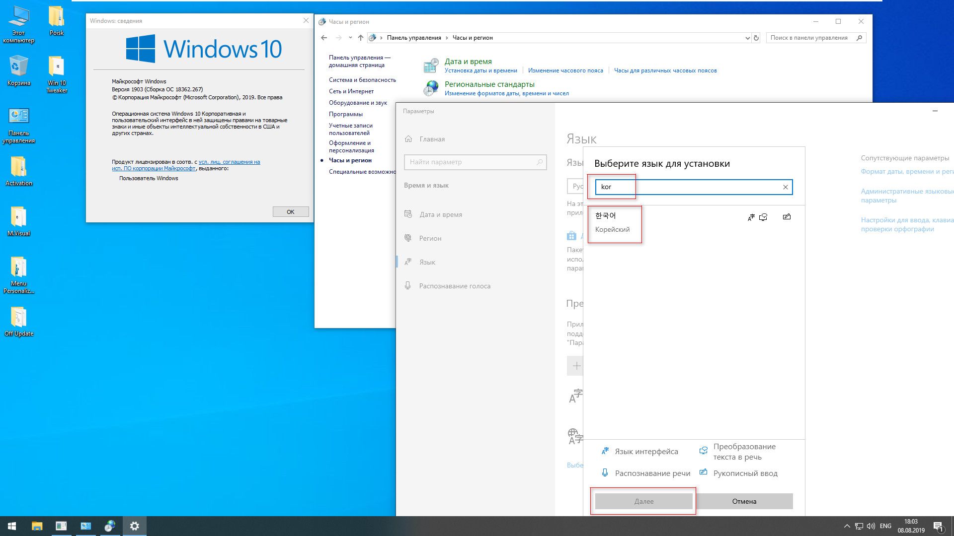 Windows 10 Enterprise x64 lite 1903 build 18362.267 by Zosma.iso - 러시아어 한글화 시도 - 그래서 그냥 원본대로 설치 후에 한글화 시도 2019-08-09_000318.jpg