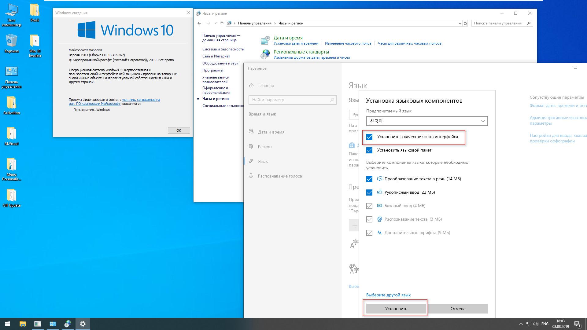 Windows 10 Enterprise x64 lite 1903 build 18362.267 by Zosma.iso - 러시아어 한글화 시도 - 그래서 그냥 원본대로 설치 후에 한글화 시도 2019-08-09_000347.jpg