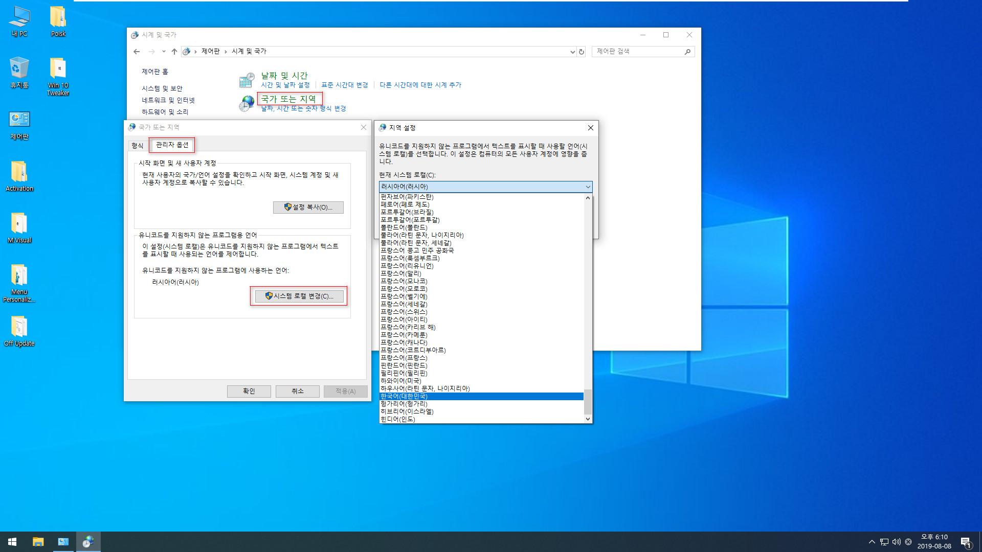 Windows 10 Enterprise x64 lite 1903 build 18362.267 by Zosma.iso - 러시아어 한글화 시도 - 그래서 그냥 원본대로 설치 후에 한글화 시도 2019-08-09_001017.jpg