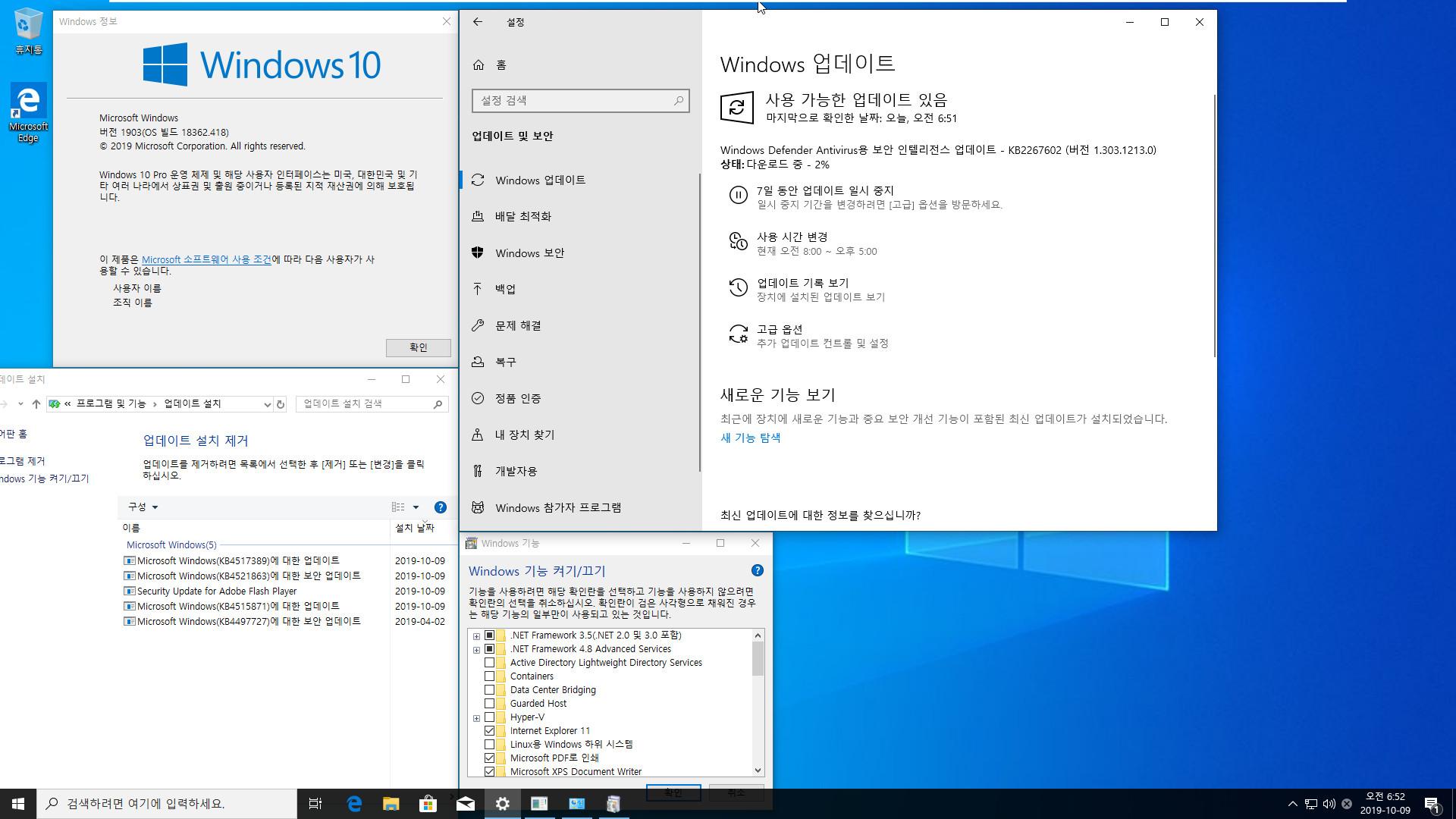 2019년 10월 9일 정기 업데이트 나왔네요 - Windows 10 버전 1903 누적 업데이트 KB4517389 (OS 빌드 18362.418) [2019-10-08 일자] - install.wim 통합중 입니다 - 64비트 확인 2019-10-09_065201.jpg